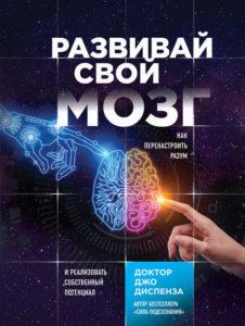 Купить электронную книгу Джо Диспенза. Развивай свой мозг. Как перенастроить разум и реализовать собственный потенциал