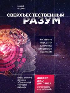 Купить электронную книгу Джо Диспенза. Сверхъестественный разум. Как обычные люди делают невозможное с помощью силы подсознания