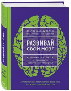 Купить книгу Джо Диспенза. Развивай свой мозг. Как перенастроить разум и реализовать собственный потенциал
