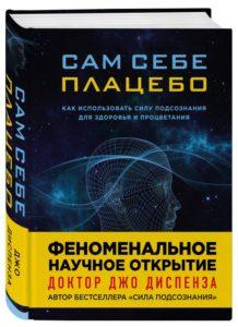 Купить книгу Джо Диспенза. Сам себе плацебо. Как использовать силу подсознания для здоровья и процветания